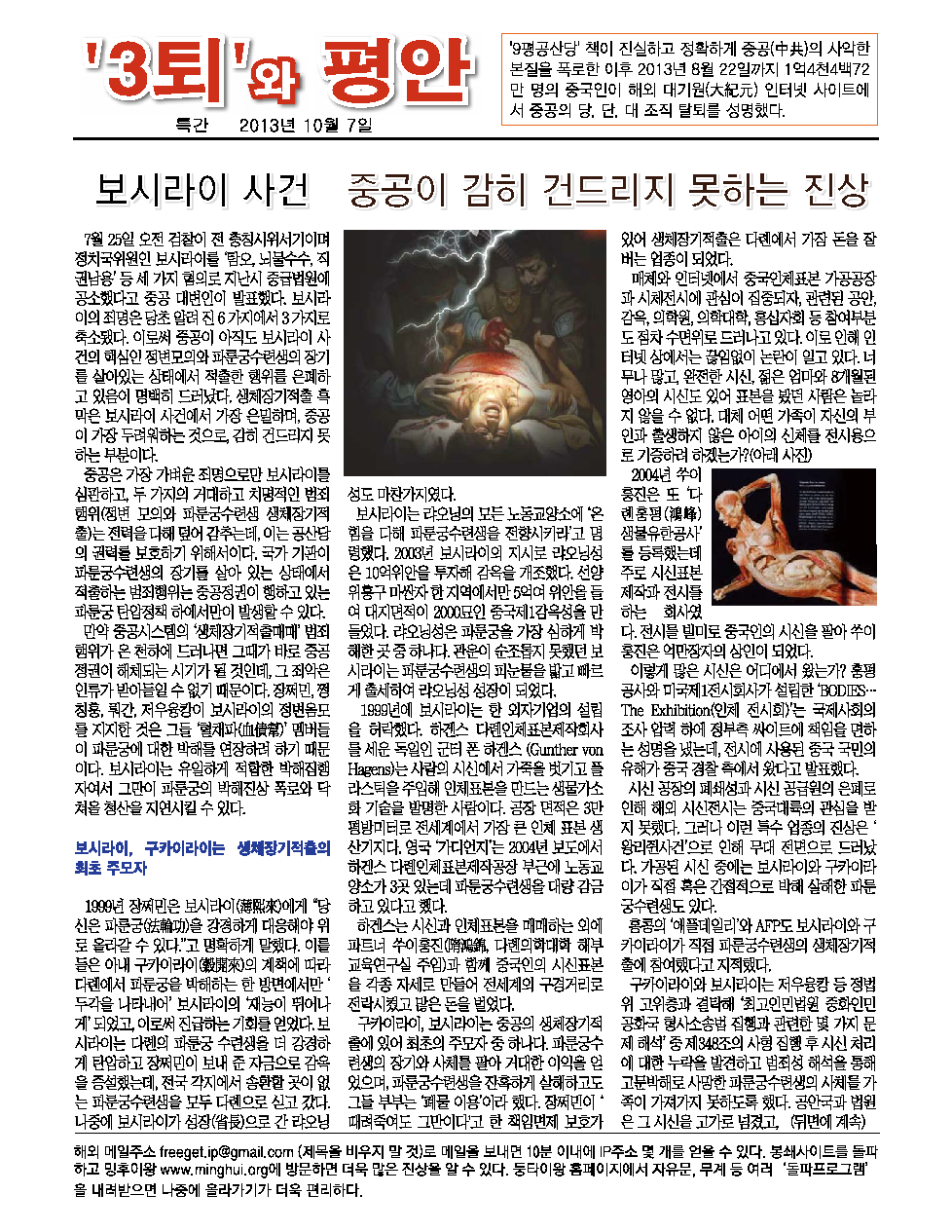 korea-santui-tekan-online1.png