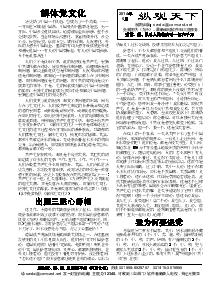 真相传单:纵观天下(2014年5月)